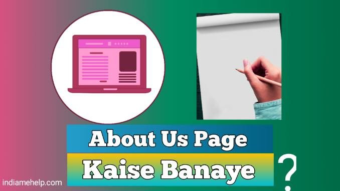 about us page kaise banaye