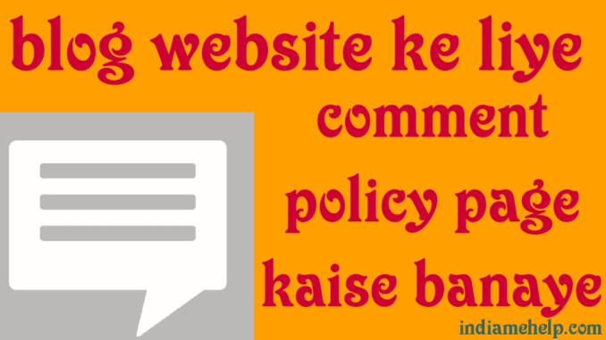 comment policy page kaise banaye