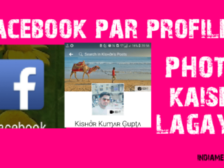 facebook par profile photo kaise lagaye