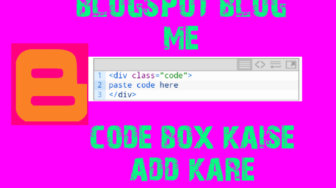 post me code box kaise add kare