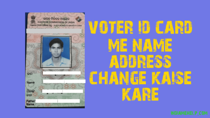 Voter i'd Card mei Name address change kaise kare ki hindi jankari