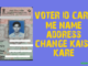 voter id card me name address change kaise kare