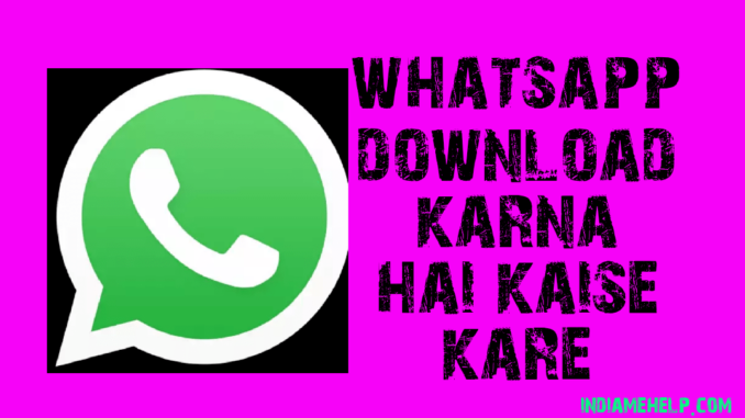 whatsapp download karna hai kaise kare ki jankari hindi me