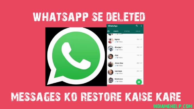 whatsapp se delete messages ko restore kaise kare ki hindi jankari