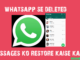 whatsapp se delete messages ko restore kaise kare