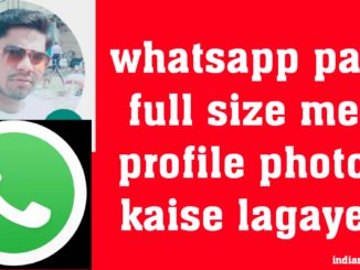 whatsapp profile photo full size me kaise lagaye