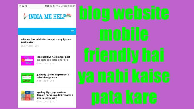 Blog website mobile friendly hai ya nahi kaise pata kare