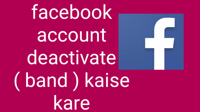 facebook account deactivate ( band ) kaise kare