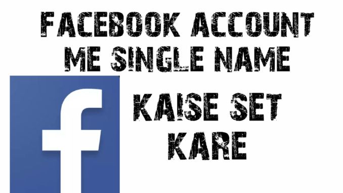 facebook par single name ki id kaise banaye ki hindi janakri