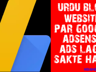 kya urdu blog website par google adsense ke ads laga sakte hai ?
