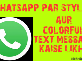 whatsapp par stylish aur colorful text message kaise likhe