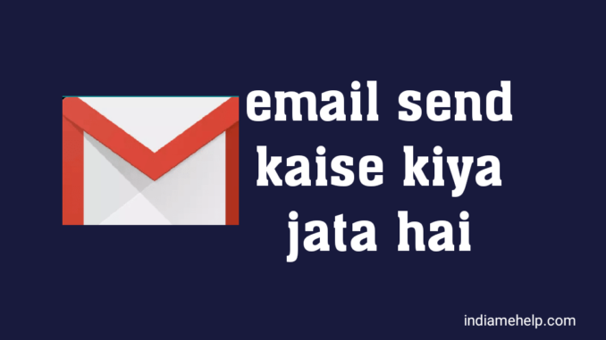 Email Send Kaise Kare