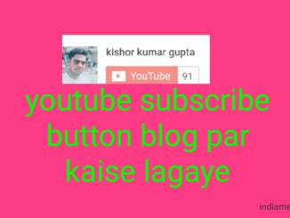 youtube subscribe button blog me kaise lagaye