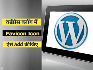 wordpress me favicon kaise-add-kare