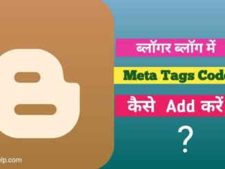 blogger me meta tags code kaise add kare