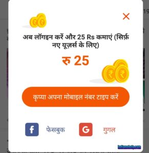 roz dhan enter your mobile number