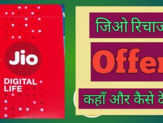 jio offer kaise dekhe